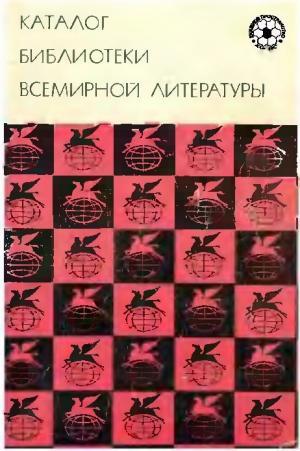 Каталог Библиотеки Всемирной Литературы