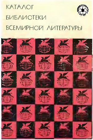 """Каталог """"Библиотеки всемирной литературы"""""""