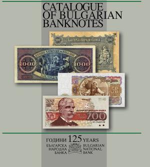 Каталог болгарских банкнот