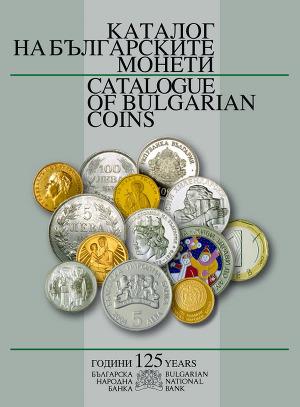 Каталог болгарских монет