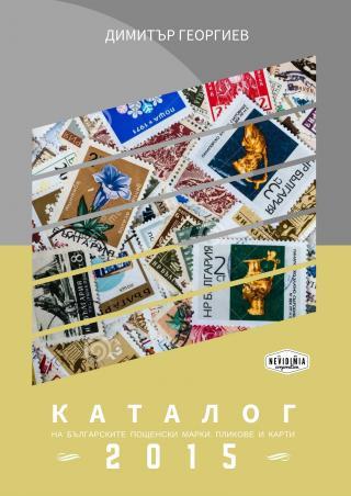 Каталог на българските пощенски марки, пликове и карти 2015 година