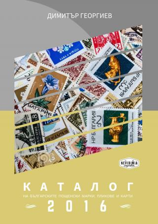 Каталог на българските пощенски марки, пликове и карти 2016 година