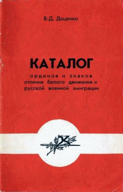 Каталог  орденов  и  знаков  отличия белого  движения  и  русской  военной  эмиграции