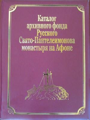 Каталог рукописей, печатных книг и архивных материалов Русского Свято-Пантелеимонова монастыря на Афоне