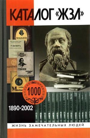 Каталог «ЖЗЛ». 1890-2002