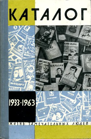 Каталог «ЖЗЛ». 1933-1963