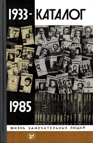 Каталог «ЖЗЛ». 1933-1985