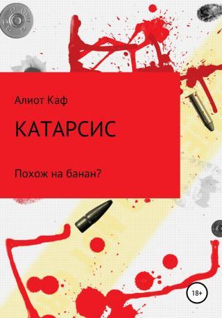 Катарсис [publisher: SelfPub]