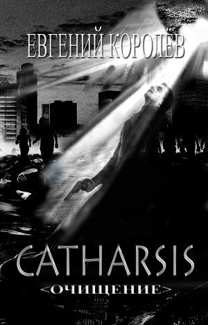 Катарсис (СИ)