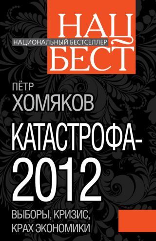 Катастрофа - 2012
