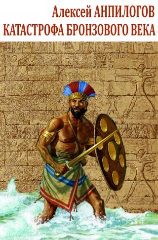 Катастрофа бронзового века