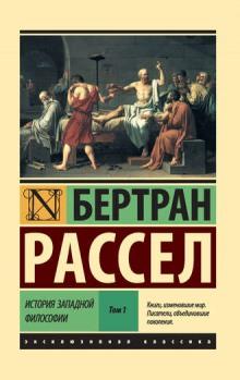 Католическая философия