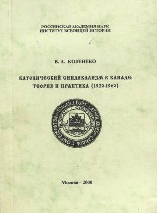 Католический синдикализм в Канаде: теория и практика (1920–1960)