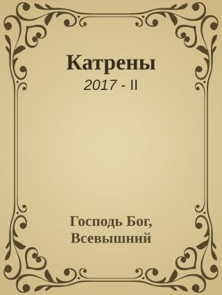 Катрены. 2017-II