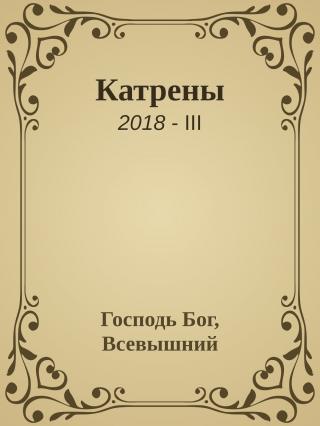 Катрены. 2018-III