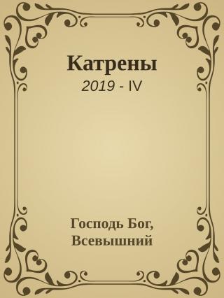 Катрены. 2019-IV