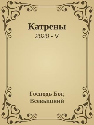 Катрены. 2020-V
