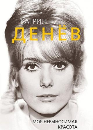 Катрин Денёв. Моя невыносимая красота