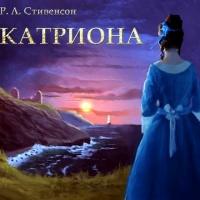 Катриона, или Дальнейшие приключения Дэвида Бэлфура