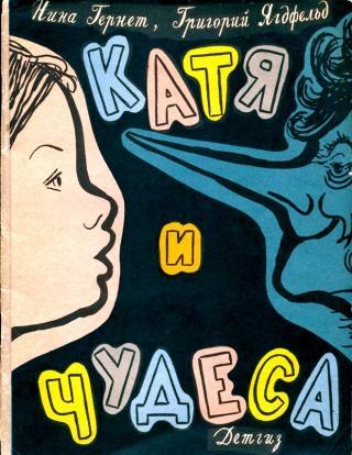 Катя и чудеса