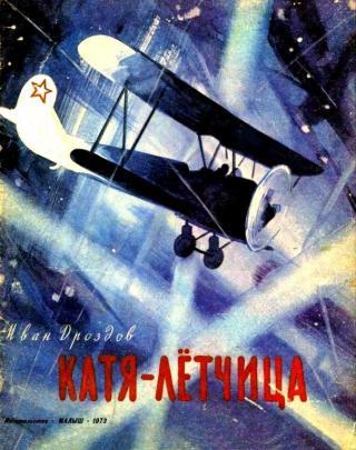 Катя-лётчица