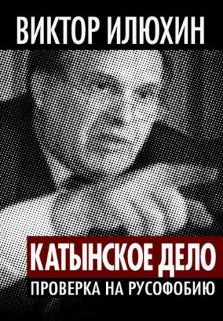 """""""Катынское дело"""". Проверка на русофобию"""