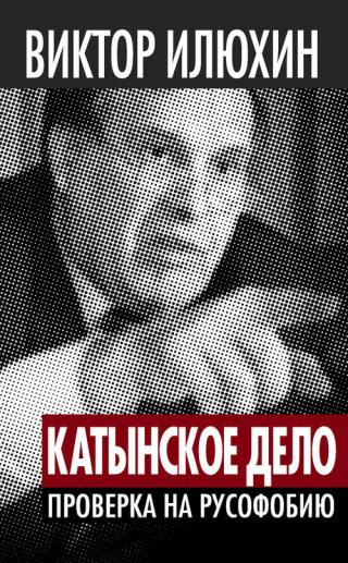 «Катынское дело»: Проверка на русофобию