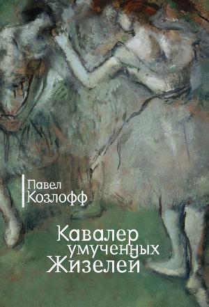 Кавалер умученных Жизелей (сборник)