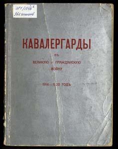 Кавалергарды в великую и гражданскую войну 1914-1920 год