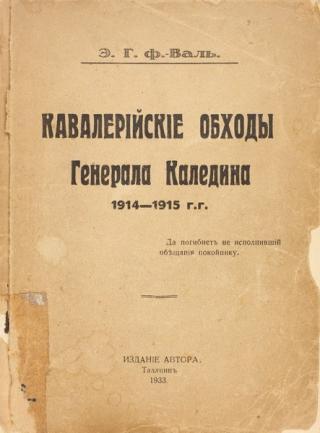 Кавалерийские обходы генерала Каледина 1914-1915 гг.