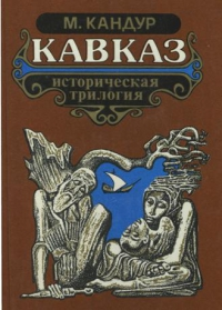 Кавказ. Том 2