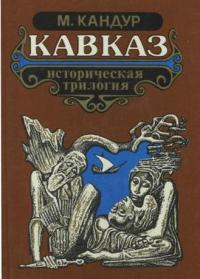 Кавказ. Том 3