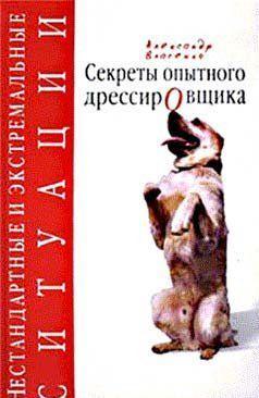 «Кавказцы»