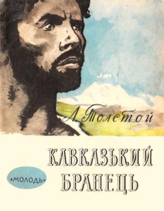 Кавказький бранець