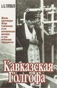 Кавказская Голгофа [calibre 0.8.48]