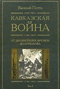 Кавказская война. Том 1. От древнейших времен до Ермолова