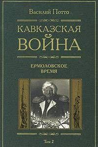 Кавказская война. Том 2. Ермоловское время