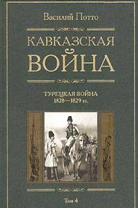Кавказская война. Том 4. Турецкая война 1828-1829гг.