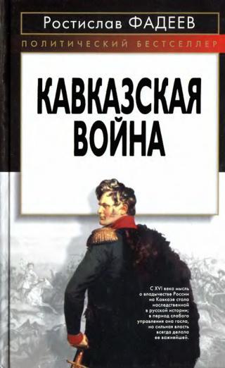 Кавказская война.