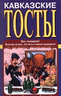 Кавказские тосты