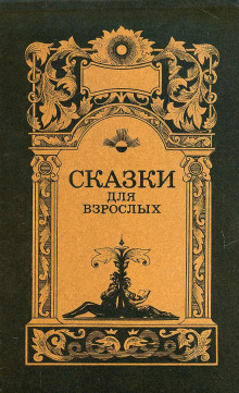 Кавказский чёрт