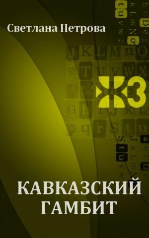 Кавказский гамбит [Maxima-Library]