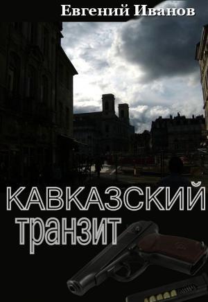 Кавказский транзит