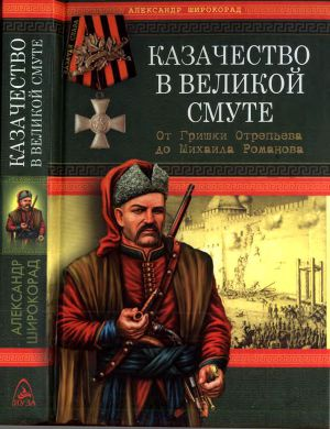 Казачество в Великой Смуте<br/>От Гришки Отрепьева до Михаила Романова