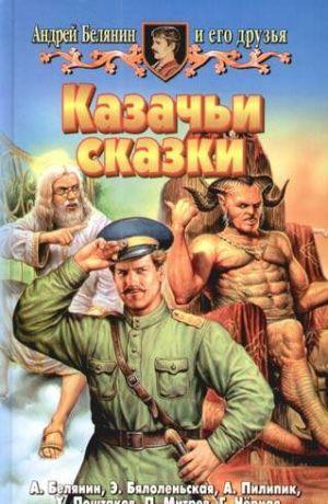 Казачьи сказки (Сборник)