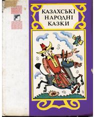 Казахські народні казки [укр.]