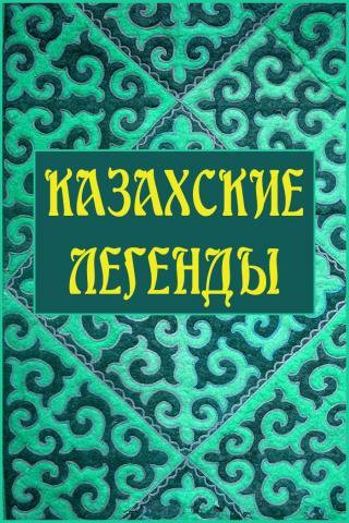 Казахские легенды