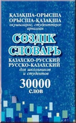 Казахско-русский, русско-казахский словарь для учащихся и студентов