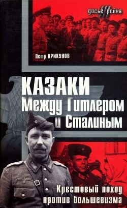 Казаки. Между Гитлером и Сталиным (Крестовый поход против большевизма )