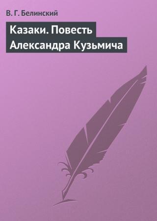 Казаки. Повесть Александра Кузьмича